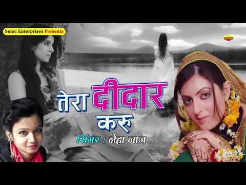 Tera Didar Karon || Neha Naaz New Ghazal