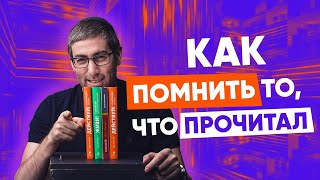 Как правильно читать книги | Как обучаться быстро | Ицхак Пинтосевич