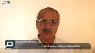 بالفيديو| فصائل فلسطينية: شهادة وفاة لحكومة التوافق