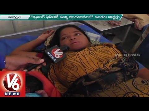 Special Story On Khammam Government Hospital | Doctors Negligence On Patient | V6 News