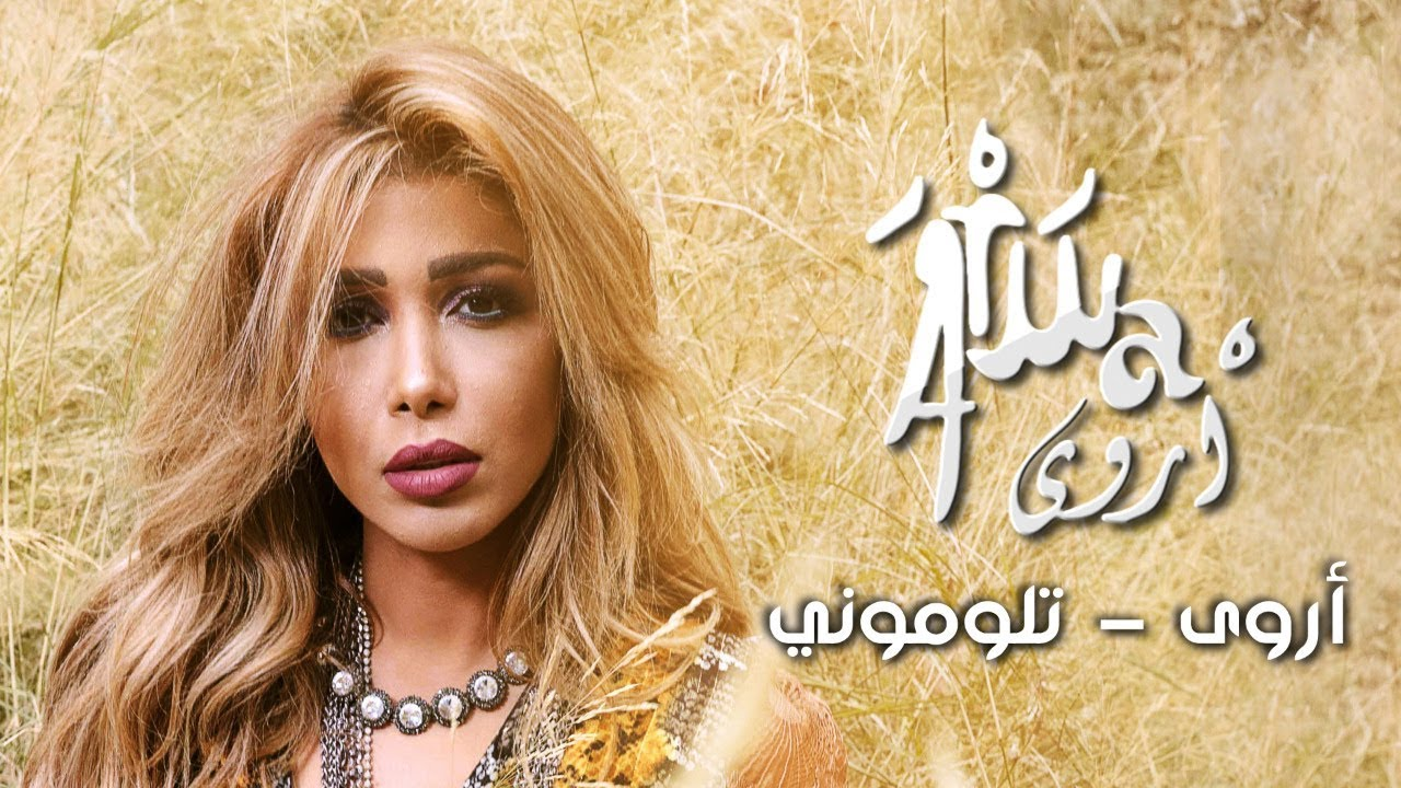 Arwa - Teloomouni (Official Music Clip ) أروى - تلوموني فيديو