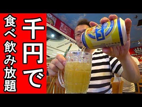 1000円で食べ飲み放題【回転鍋】炎上覚悟❗ダナン