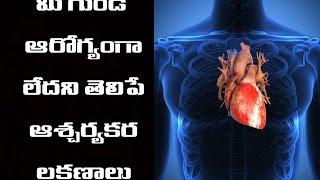 మీ గుండె ఆరోగ్యంగా లేదని తెలిపే లక్షణాలు | mi heart arogyamga ledhu ani telipa lakshanalu ?