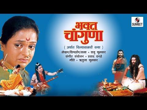 Bhakta Changuna | Sumeet Music thumbnail