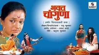 Bhakta Changuna | भक्त चांगुणा | Ashwini Ekbote | Marathi Movie | Marathi Chitrapat