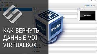 Создание виртуальной машины Oracle VirtualBox, восстановление данных с VDI диска 💻📦⚕️