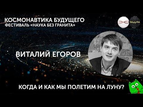 видео: Виталий Егоров. Как и когда мы полетим на Луну? Фестиваль