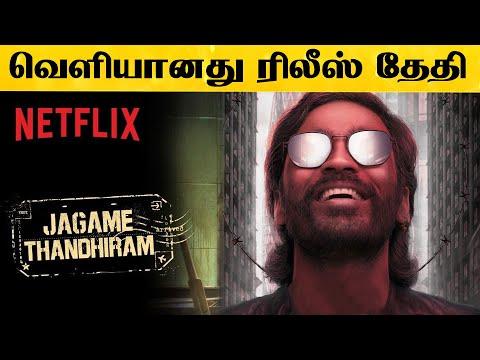 Netflix-ல் வெளியாகிறது தனுஷின் Jagame Thandhiram | Karthik Subbaraj, Dhanush | HD