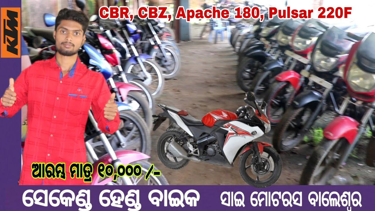 Second Hand Bike Showroom Baleshwar | Used Bike Sale |Cheap Price Bike Market Baleshwar | SAI Motors