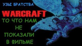 """ПРЕДЫСТОРИЯ СОБЫТИЙ В ФИЛЬМЕ """"WARCRAFT"""""""