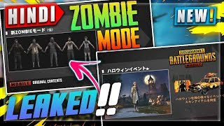 🔥*ZOMBIE* MODE LEAKS!! PUBG MOBILE NEW *MAP* DETAILS   HINDI PUBG GAMING   NOOBTHEDUDE