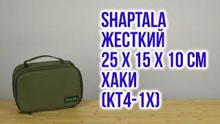 Розпакування Shaptala Жорсткий 25 х 15 х 10 см Хакі КТ4-1Х