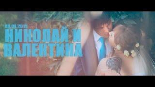 Свадебный клип Николая и Валентины