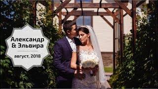 Свадьба Энгель 18 августа 2018 (ведущий и организатор Алексей Ружников)