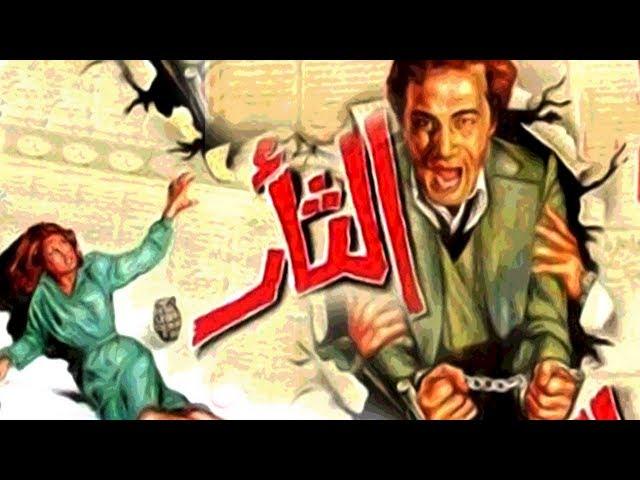 فيلم الثــــأر - El Thaar Movie