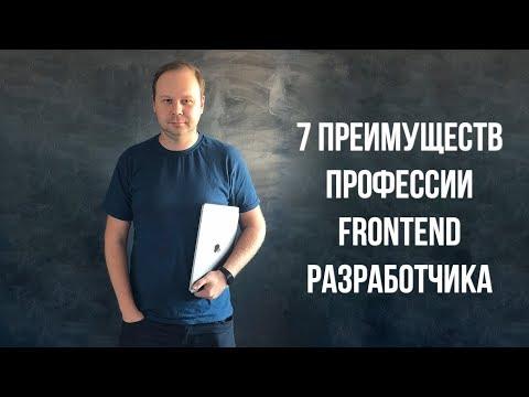 7 преимуществ профессии Frontend разработчика
