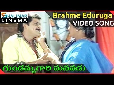 Gundamma Gaari Manavadu Telugu Movie || Brahme Eduruga Video Song || Ali, Sindhuri || ShalimarCinema
