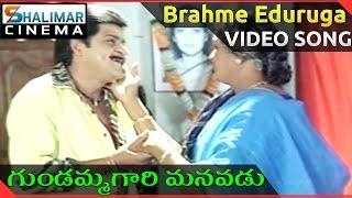 Gundamma Gaari Manavadu Telugu Movie || Brahme Eduruga Video Song || Ali, Sindhuri || ShalimarCinema