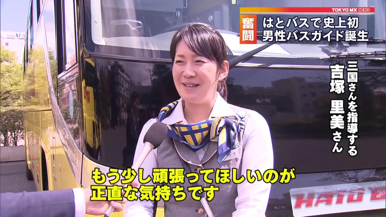 """はとバス初の""""男性バスガイド""""誕..."""