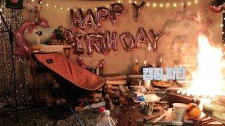 캠핑장에서 #생일파티