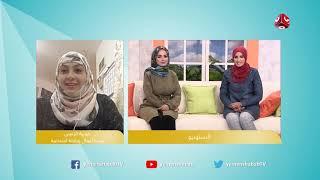اهمية دور المرأة في المبادرات الشبابية | مع حورية الرعيني | #صباحكم_اجمل