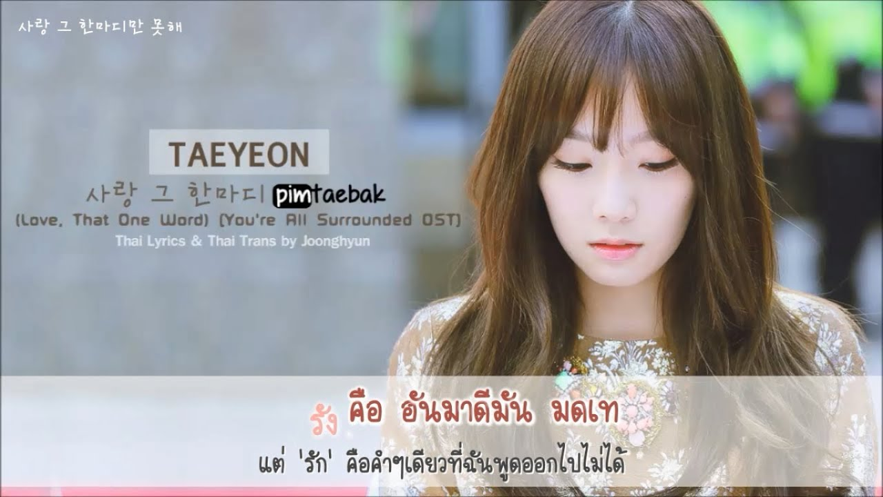 Karaoke Sub Taeyeon Lovethat One Word Youre All Surrounded Ost You
