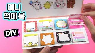 미니떡메북 만들기 2★DIY Mini Memo Pad …