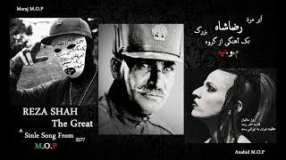 M.O.P - Reza Shah رضا شاه The Great King - King of Iran شاهنشاه ایران Padişah (Official Music Video)