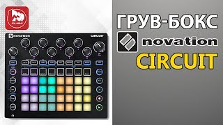 nOVATION CIRCUIT - грувбокс и MIDI-контроллер