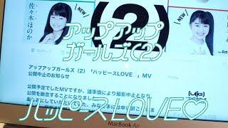 ハッピースLOVE♡のMUSIC VIDEO公開決定!したものの・・・ 果たしてMUSI...