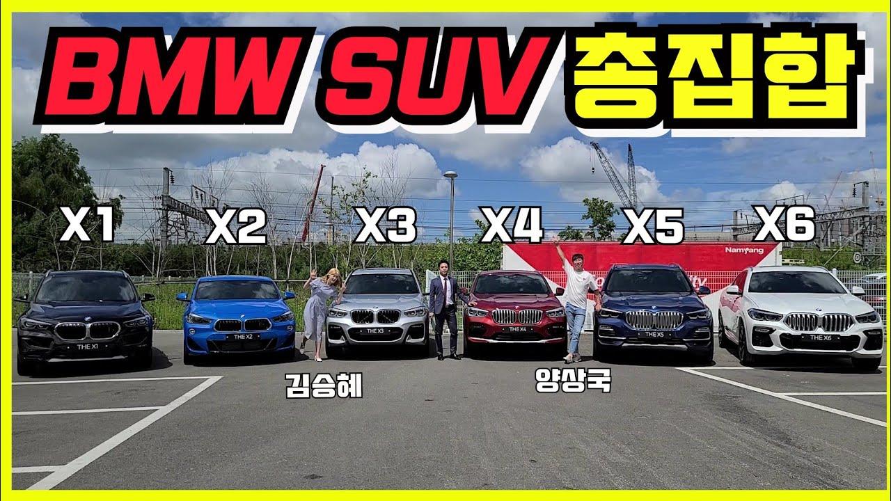 한번에 보는 BMW SUV 총집합 리뷰!!!