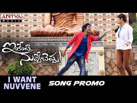 I Want Nuvvene Song Promo || Inkenti Nuvve Cheppu Movie  || Sivasri || Vikas Kurimella
