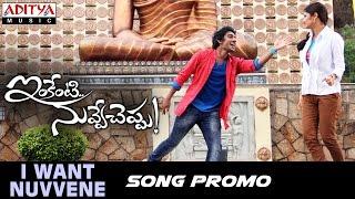 I Want Nuvvene Song Promo || Inkenti Nuvve Cheppu Movie  || Sivasri || Vikas Kurimella
