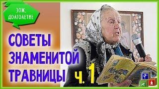 Знаменитая травница Е.Ф.Зайцева о лечении травами.  ч. 1