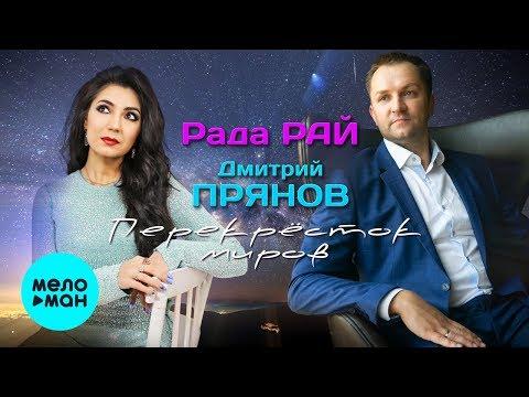 Рада Рай и Дмитрий Прянов - Перекрёсток миров Single