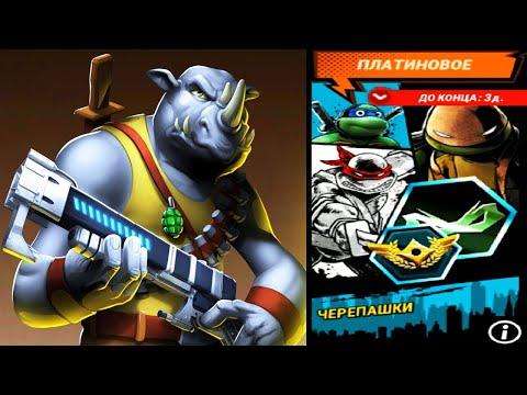 Черепашки ниндзя Легенды - ИСПЫТАНИЕ - ЧЕРЕПАШКИ (мобильная игра) для детей TMNT Legends UPDATE X