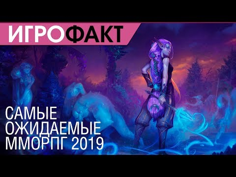 Самые ожидаемые MMORPG 2019 года