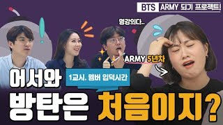 (Eng sub) [ARMY 입덕 학교 Ep.1] 'BTS 멤버를 모르는…