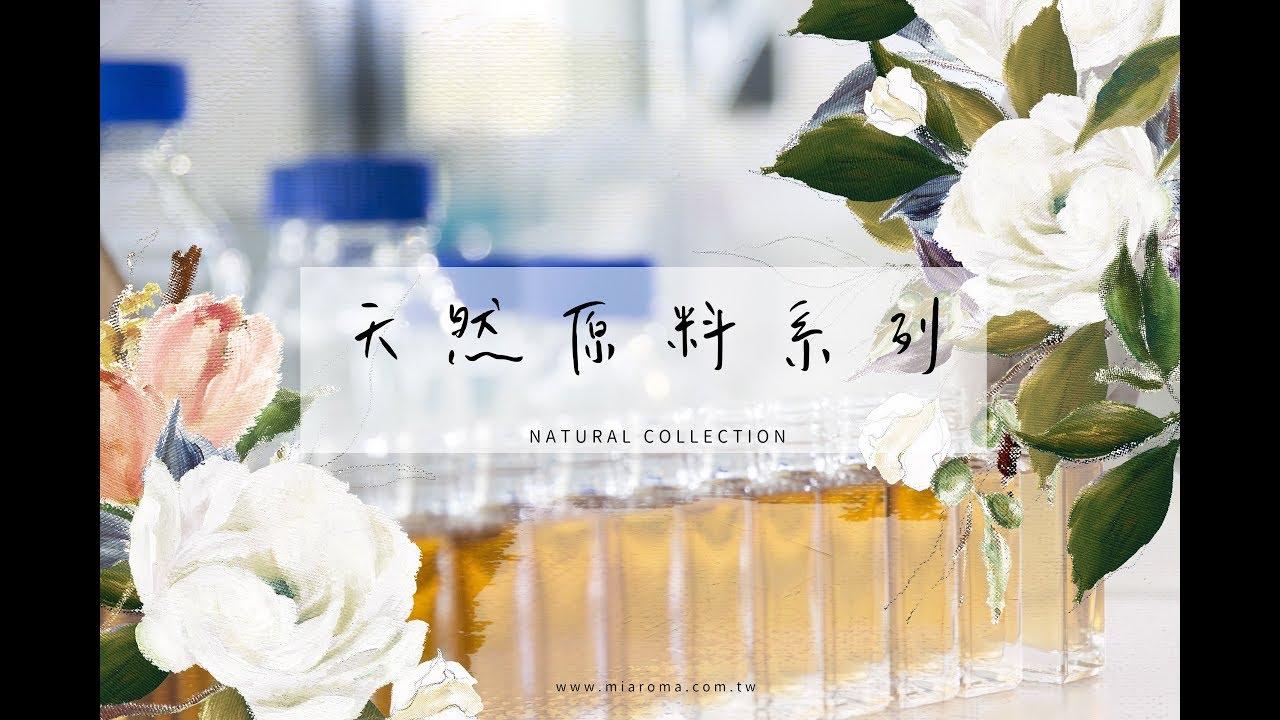 MIAROMA天然原料系列
