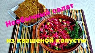 Необычный салат из квашеной капусты! Вкусно! Полезно! ПП рецепт.