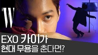 EXO 카이가 현대 무용을 춘다면?? (Contempo…