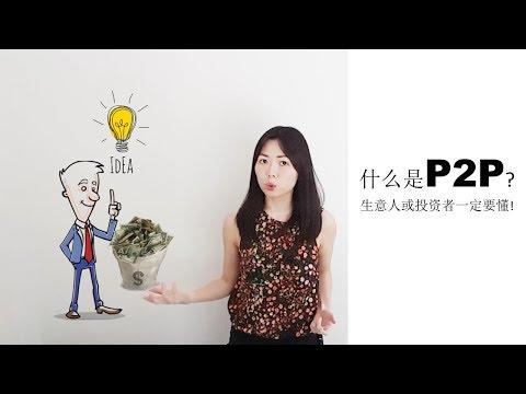 什么是P2P? 生意人或投资者一定要懂! | #iamlifeplanner理财工作坊 031
