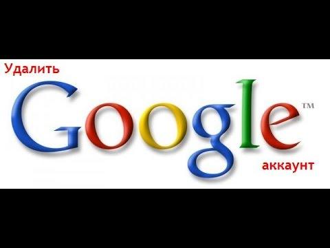 Как удалить гугл с планшета