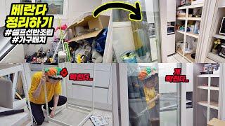 [이사 프로젝트#1] 혼자 베란다 치우기?? 비포&애프…