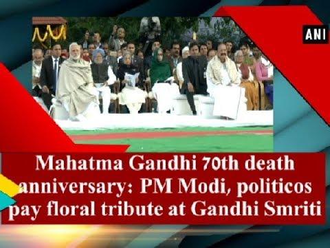 Mahatma Gandhi 70th death anniversary: PM Modi, politicos pay floral tribute - ANI News