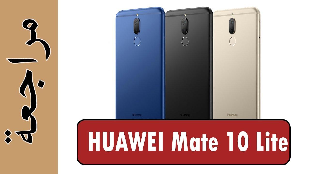 935acd43d مراجعة سريعة هواوي ميت 10 لايت   HUAWEI Mate 10 lite review ...