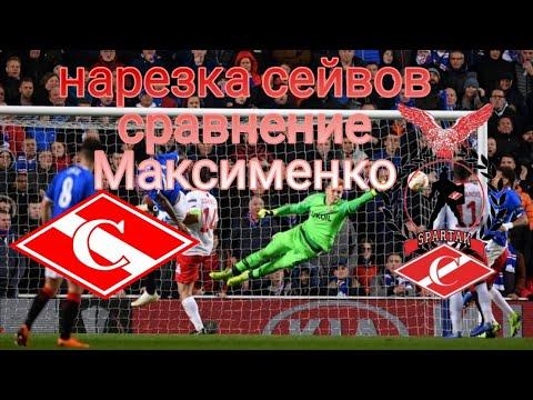 Кто лучший вратарь нарезка сейвов 2020 - 2021 Максименко...