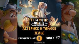 Астерикс и тайное зелье мультфильм музыка OST #7 L'attaque du village Astérix Le secret de la potion