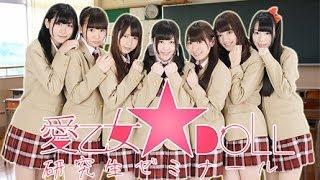 愛乙女☆DOLL研究生定期イベントがついにスタート!! タイトルは「愛乙...