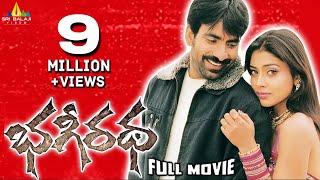 Bhageeratha Telugu Full Movie   Ravi Teja, Shriya   Sri Balaji Video